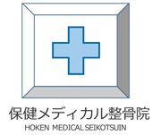 世田谷区奥沢の各種保険を取り扱いの整骨院「保健メディカル整骨院」