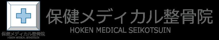 世田谷区大田区渋谷区の各種保険を取り扱いの整骨院「保健メディカル整骨院」